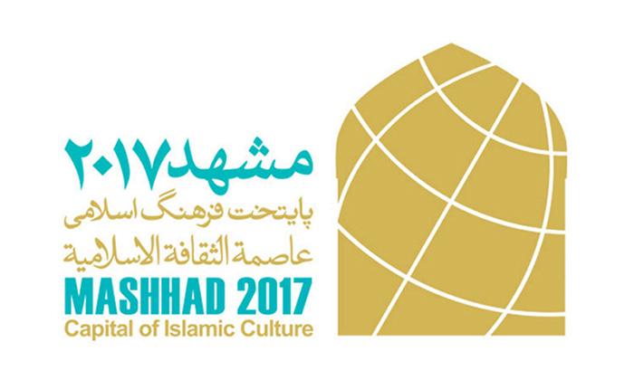 مشهد 2017؛ پایتخت فرهنگی جهان اسلام