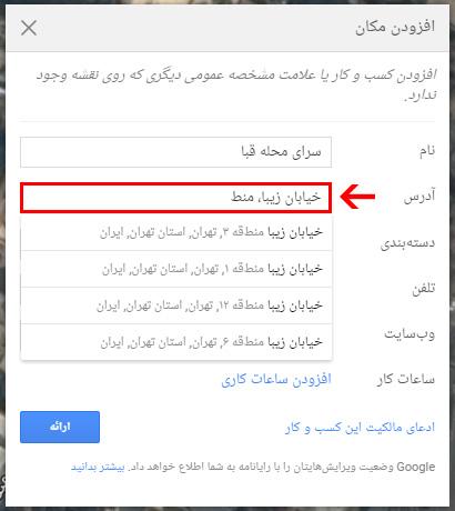 نشانی دقیق را تایپ نمایید تا پیشنهاد سیستم نمایش یابد