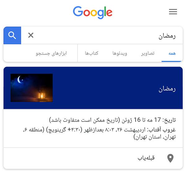 اوقات شرعی ماه رمضان در گوگل