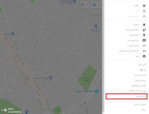 فرستادن بازخورد برای افزودن یک خیابان در گوگل مپ