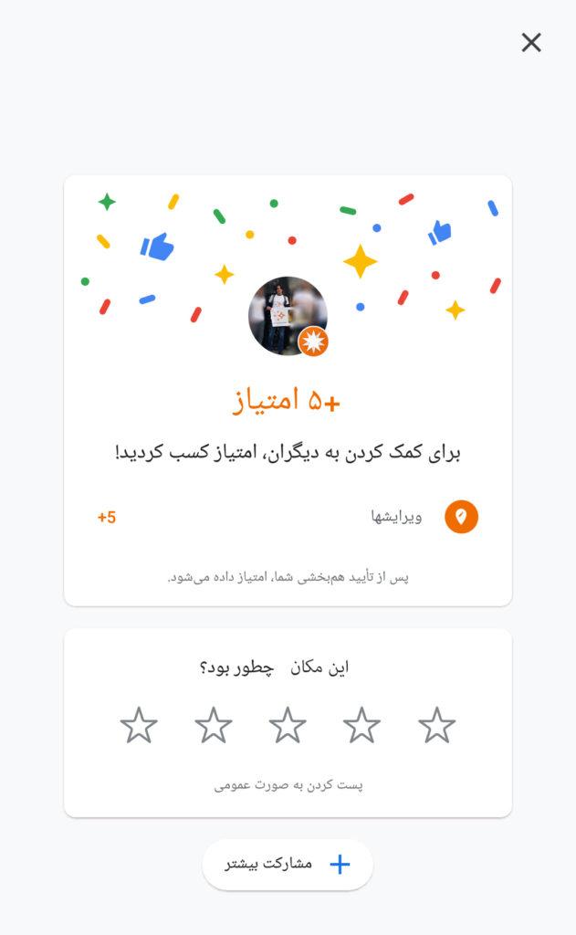 صفحهی تشکر از ویرایش در گوگل مپ