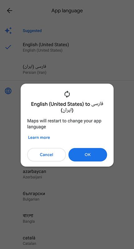 تغییر زبان برنامه در گوگل مپ