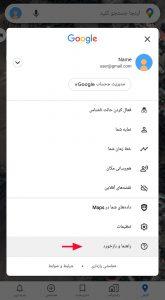 منوی گوگل مپ