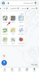 انتخاب لایه ماهواره در گوگل مپ