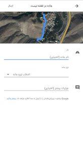 بخش مشخصات جاده در گوگل مپ