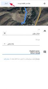 نام و مشخصات جاده در گوگل مپ