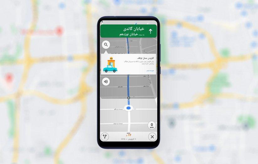 نمایی از مسیریابی در نقشهی گوگل
